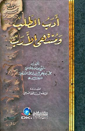 تحميل كتاب أدب الطلب ومنتهى الأرب (ت: السريحي) تأليف محمد بن علي الشوكاني pdf مجاناً | المكتبة الإسلامية | موقع بوكس ستريم
