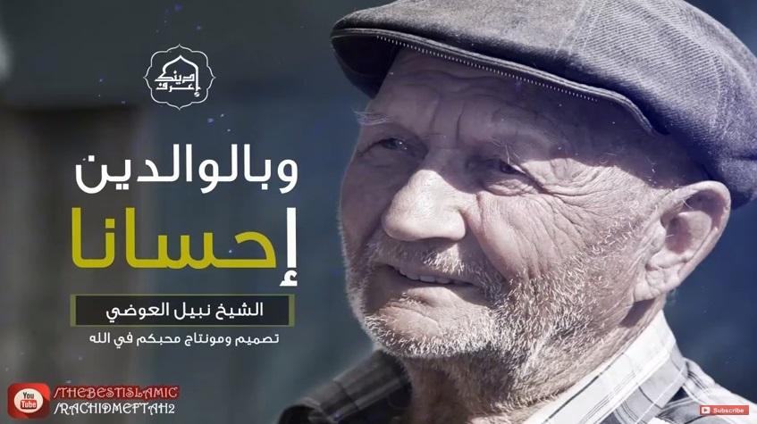 الشيخ نبيل العوضي | وبالوالدين إحسانا | أروع مقطع ستسمع عن بر الوالدين