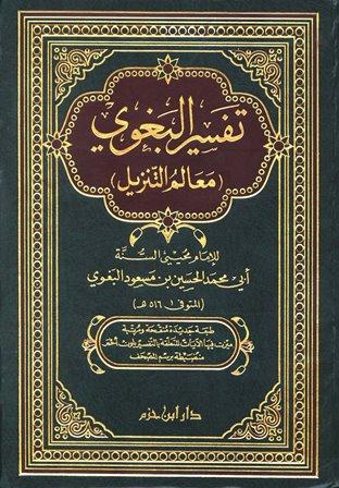 تاريخ ابن الفرات المكتبة الوقفية