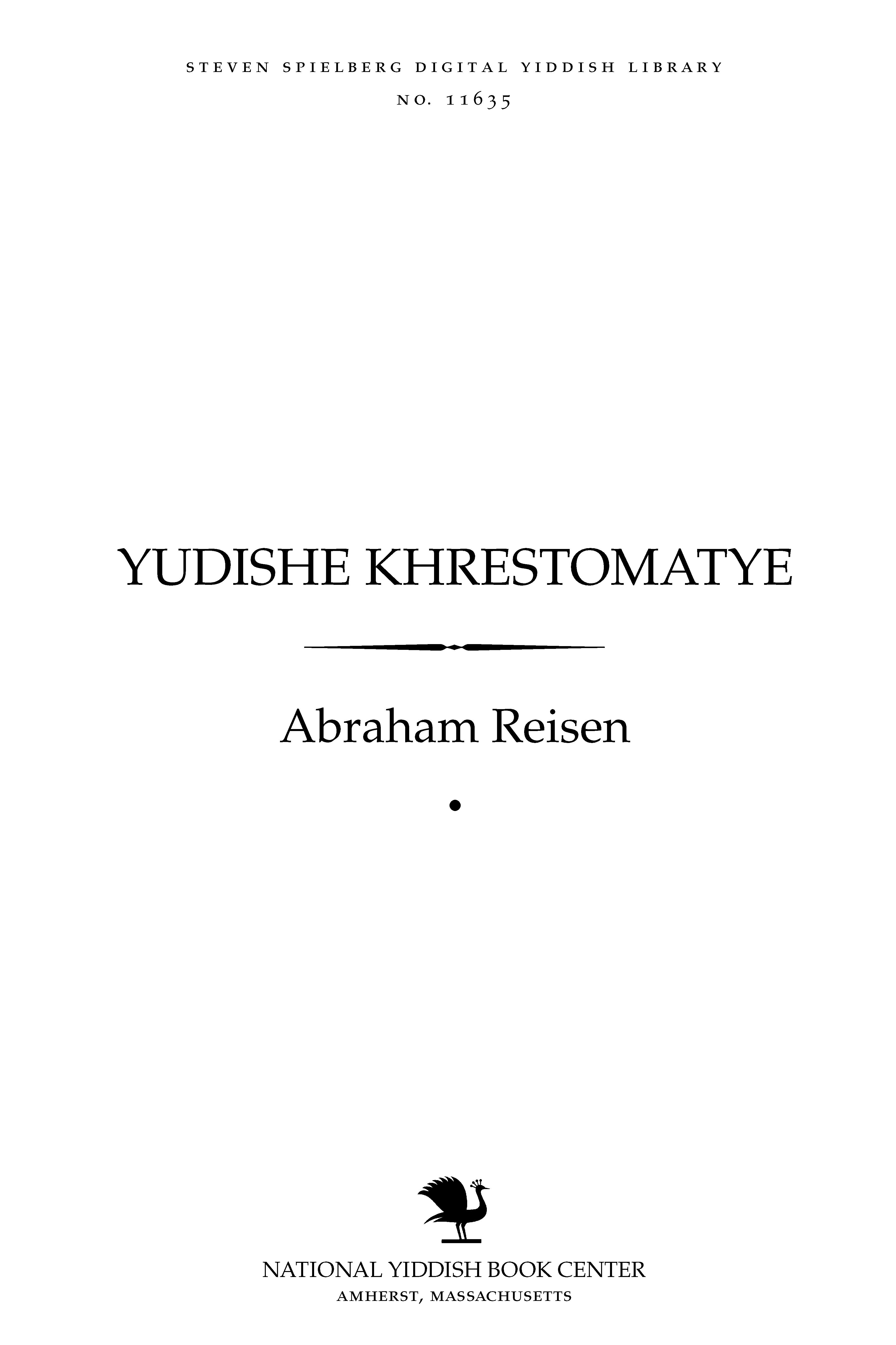 Cover of: Yudishe khresṭomaṭye